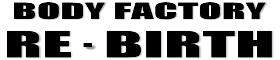 愛知県小牧市の鈑金塗装・車の修理専門店『ボディファクトリー リ・バース』